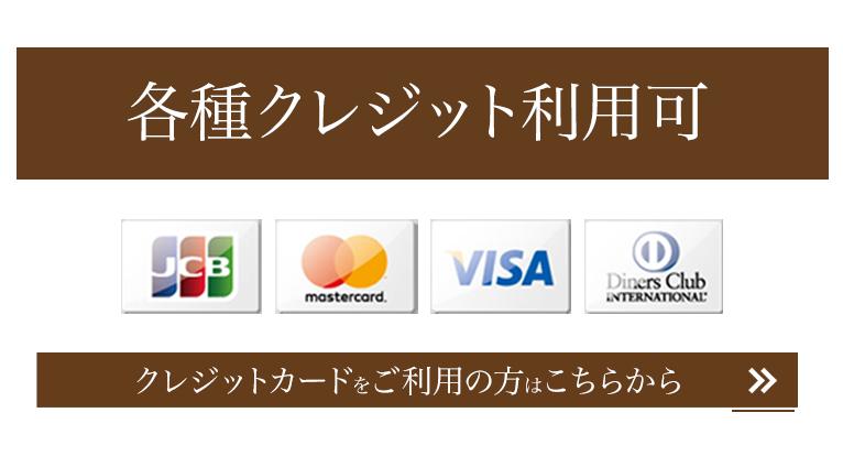 各種クレジットカード利用可能のバナー